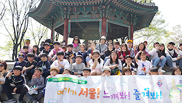 Visit Seoul Event for Local Children